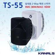 TS-55/5.5인지페션스피커/고급드라이버/저음우퍼내장/2-Way스피커/설치용브라켓포함/1개당단가/최대160와트