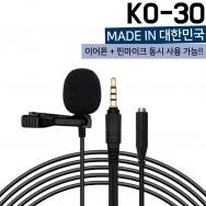 국내제작 /이어폰(3극 3.5mm)과 마이크 동시에 사용 가능/온라인 강의 적합/KO-30