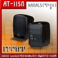 AT-115N /충전식,이동용,행사용,USB,SD Card,AUX,에코,900Mhz무선1채널마이크,150와트