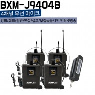 BXM-J9404BB/4채널무선마이크/벨트펙4개/900Mhz/40채널/가변형/수신기충전/