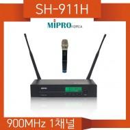 SH-911H/MIPRO/미프로/900MHz/1채널/핸드타입/무선마이크